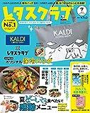 レタスクラブ '19 7月増刊号
