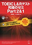 【CD-ROM・音声DL付】TOEIC(R) L & R テスト 究極のゼミ Part 2 & 1