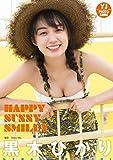 【デジタル限定 YJ PHOTO BOOK】黒木ひかり写真集「HAPPY SUNNY SMILEY〜You make my world so bright〜」