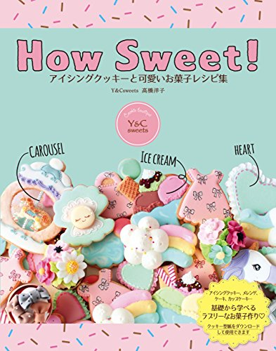 How Sweet! アイシングクッキーと可愛いお菓子レシピ集