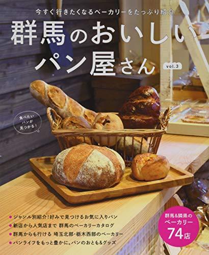 群馬のおいしいパン屋さんvol.3