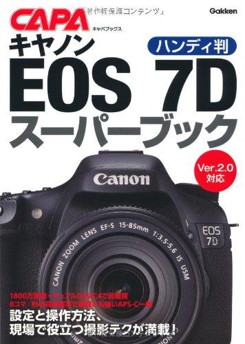 ハンディ版キヤノンEOS7Dスーパーブック (キャパブックス)