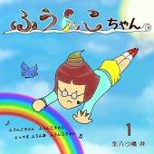 Funkochan (edición japonesa)
