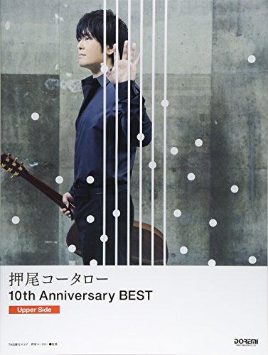 TAB譜付スコア 押尾コータロー/10th Anniversary Best [Upper Side]