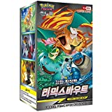 'Remix Bout' Booster Box Sun & Moon Trading Cards / 20 Packs / Korean Version