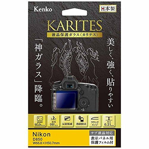 Kenko 液晶保護ガラス KARITES Nikon D850用 薄さ0.21mm ARコート採用 ラウンドエッジ加工 日本製 KKG-ND850