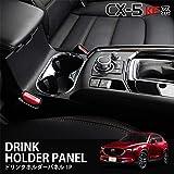 サムライプロデュース マツダ CX5 CX-5 KF系 インテリアパネル ドリンクホルダー パネル メッキ カスタム パーツ 内装パーツ アクセサリー