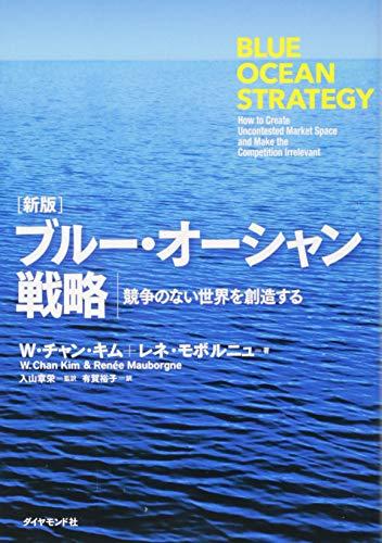 [新版]ブルー・オーシャン戦略―――競争のない世界を創造する (Harvard Business Review Press)