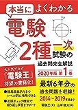 本当によくわかる電験2種一次試験の完全解説 2020年版 第1巻 (電験王ブックス)