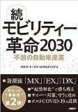 続・モビリティー革命2030 不屈の自動車産業