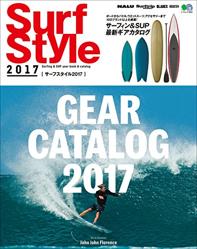 Surf Style 2017[雑誌] エイムック
