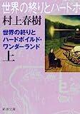 世界の終りとハードボイルド・ワンダーランド(上)新装版 (新潮文庫)