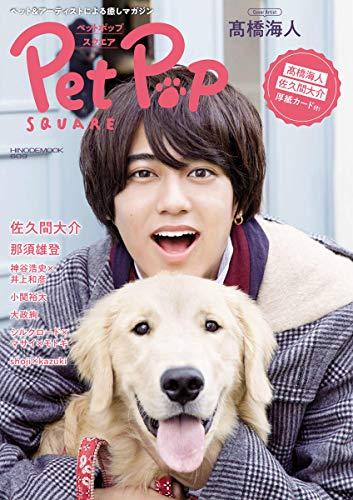 ペットポップスクエア [COVER:髙橋海人] (HINODE MOOK 609)
