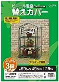 タカショー ビニール温室 3段 GRH-N02T