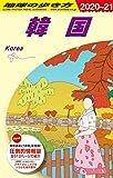 地球の歩き方 韓国