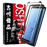 吉川優品 Samsung Galaxy S9 Plus 用 液晶保護フィルム【ケースに干渉せず タッチ反応が良い】……