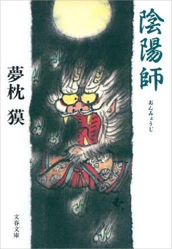 陰陽師(おんみょうじ) (文春文庫)