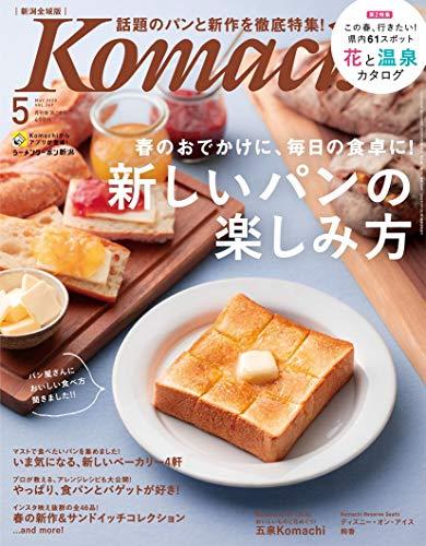 月刊新潟KOMACHI 5月号