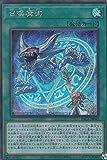 遊戯王 PAC1-JP043 召喚魔術 (日本語版 シークレットレア) PRISMATIC ART COLLECTION