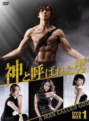 神と呼ばれた男 ノーカット版 DVD-BOXⅠ