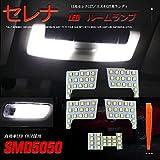 YAOFAO LED ルームランプ 日産 新型 セレナ C27 全グレード対応 ランディ SGC27 3チップSMD 5点 267発 ホワイト 6000K車種専用設計 専用工具付
