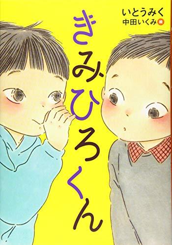 きみひろくん (くもんの児童文学)