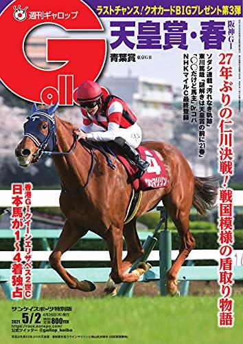 [サンケイスポーツ]の週刊Gallop(ギャロップ) 2021年5月2日号 (2021-04-27) [雑誌]