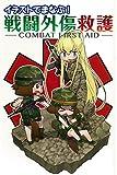 イラストでまなぶ! 戦闘外傷救護 -COMBAT FIRST AID-