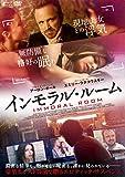 インモラル・ルーム [DVD]