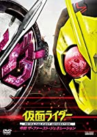 仮面ライダー 令和 ザ・ファースト・ジェネレーション [DVD]