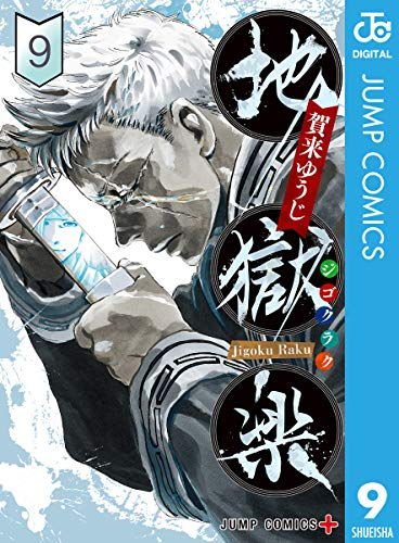 地獄楽 9 (ジャンプコミックスDIGITAL)