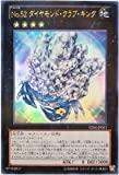 遊戯王/プロモーション/YZ06-JP001 No.52 ダイヤモンド・クラブ・キング【ウルトラレア】
