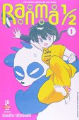 Ranma ½ - volumen 1