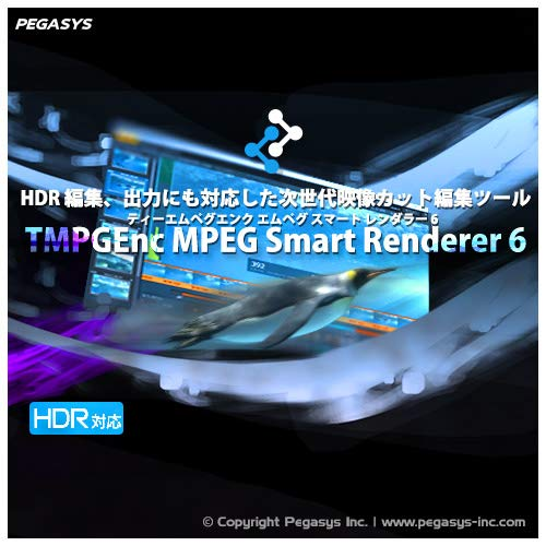 TMPGEnc MPEG Smart Renderer 6 【ダウンロード版】|ダウンロード版