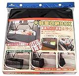 ボンフォーム 車用収納ボックス ユーティリティ 軽/普通車 収納小物 30x90cm 7488-09