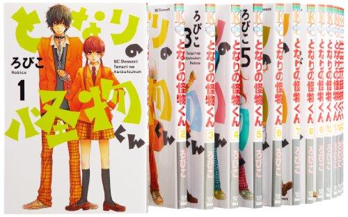 となりの怪物くん コミック 全13巻完結セット (デザートKC)