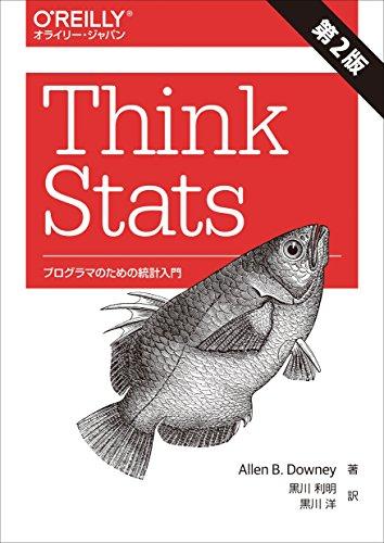 Think Stats 第2版 ―プログラマのための統計入門