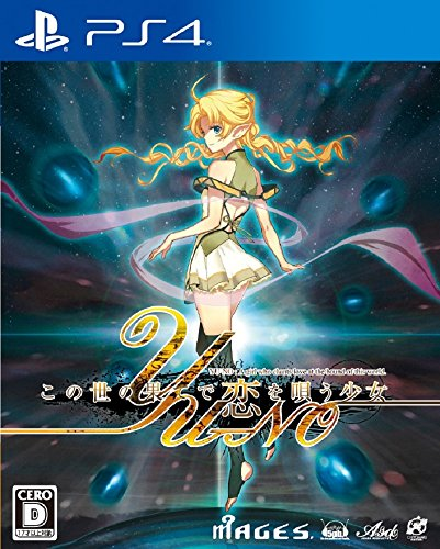 この世の果てで恋を唄う少女YU-NO 【同梱特典】オリジナルNEC PC-9800シリーズ版 DLCカード 付-PS4