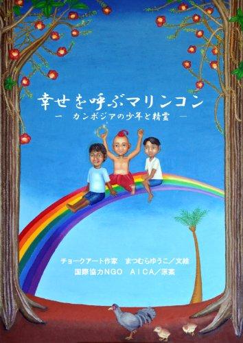 幸せを呼ぶマリンコン ~ カンボジアの少年と精霊 ~
