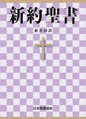 [日本聖書協会, 共同訳聖書実行委員会]の聖書 新共同訳 新約聖書