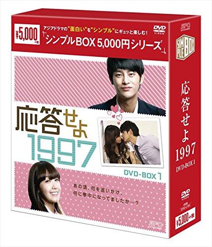 応答せよ 1997 DVD-BOX1 <シンプルBOXシリーズ>