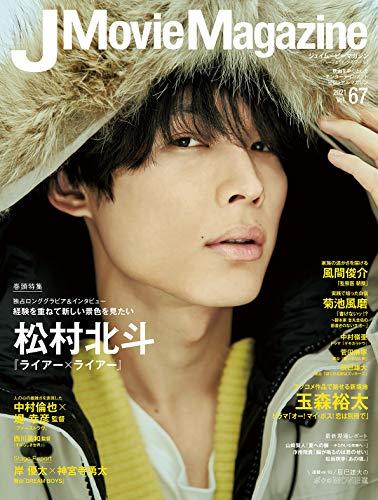 J Movie Magazine Vol.67 表紙:松村北斗 ライアー×ライアー