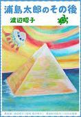 Urashimatarou no sonogo (japanese edition)