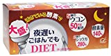 Diet Generous Helping Even in Night Late Rice and (Curcuma up 50mg) by Shintani enzyme
