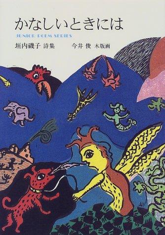 かなしいときには―垣内磯子詩集 (ジュニア・ポエム双書 (135))