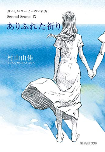 ありふれた祈り おいしいコーヒーのいれ方 Second Season IX (集英社文庫)