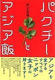 パクチーとアジア飯 (単行本)