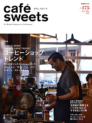 cafe-sweets (カフェ-スイーツ) vol.175 (柴田書店MOOK)