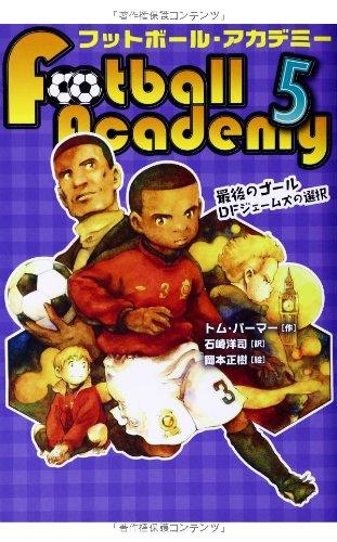 フットボール・アカデミー (5) 最後のゴール DFジェームズの選択