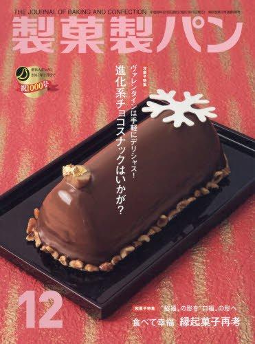 製菓製パン 2016年 12 月号 [雑誌]